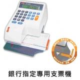 世尚VERTEX W-9000 雙光電定位 + 自動夾紙 支票機(銀行用)