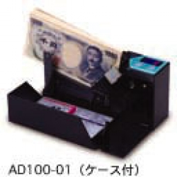 AD-100 攜帶型多功能點鈔機(點券機)